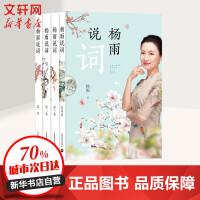 杨雨说词(4册) 中国诗词大会 中华好诗词