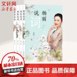 杨雨说词(4册) 上海教育出版社