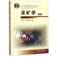 采矿学(3版)/杜计平 中国矿业大学出版社有限责任公司