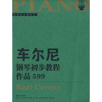 车尔尼钢琴初步教程:作品599