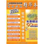 中国电脑教育报:软件与多媒体专辑(精华本)(含盘)