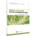 遥感和GIS技术支持的水电开发生态环境影响评价实证研究