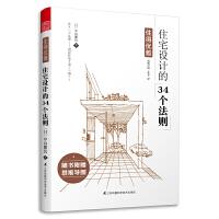 住得优雅 住宅设计的34个法则 原版引进日式风格空间设计装修间布局生活家装书籍