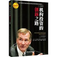 机构投资的创新之路(典藏版) 大卫・F・史文森(David F.Swensen) 著;张磊 等 译