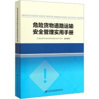 危险货物道路运输安全管理实用手册 人民交通出版社股份有限公司