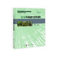 毛竹林平衡施肥与营养管理