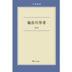 编余问学录(著名文史学者徐文堪的文章合集,漫谈汉语词汇研究与东方学)