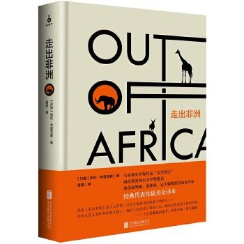 走出非洲(pdf+txt+epub+azw3+mobi电子书在线阅读下载)