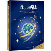 """走,观星去(精装大开本,300多个跨学科知识,500余幅精美手绘,涵盖东西方观星方法,让孩子感受星空的魅力,把""""天文馆"""