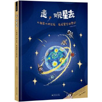"""走,观星去(精装大开本,300多个跨学科知识,500余幅精美手绘,涵盖东西方观星方法,让孩子感受星空的魅力,把""""天文馆""""搬回家!) 融合中国元素与西方神话于一体,一本可以带回家的""""天文馆"""",""""手把手""""教你观星的实用指南。国家天文台原台长严俊推荐,带领孩子走进四季星空。随书附赠超大星座图+10节音频课,带给孩子们更好的阅读体验。"""