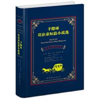 世界名著典藏:羊脂球 莫泊桑短篇小说选(中英对照全译本)