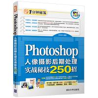 Photoshop人像摄影后期处理实战秘技250招