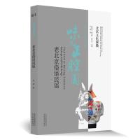 北京文化探微味儿正腔圆:老北京俗语民谣