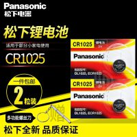 【支持礼品卡+送螺丝刀包邮】Panasonic/松下 CR1025 纽扣电池 CR-1025 3V伏扣式锂电池 手表 汽车钥匙遥控器电池