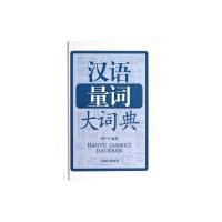 汉语量词大词典(精) 刘子平 正版书籍