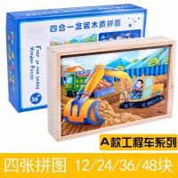 木质拼图玩具幼儿童四合一主题进阶智力拼图拼版男孩女孩礼物