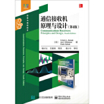通信接收机原理与设计(第4版) 9787121358067