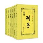 先秦诸子百家全集共6册