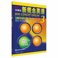新概念英语3 练习册