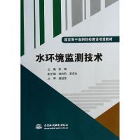 水环境监测技术(国家骨干高职院校建设项目教材) 李娟