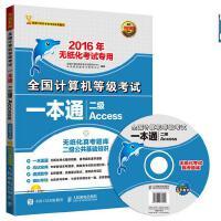 未来教育.全国计算机等级考试一本通二级Access(2016年无纸化考试专用)