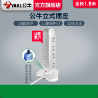 公牛立式办公插座智能插排插线板接线板电源插座8插位全长1.8米