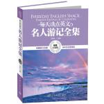 每天读点英文 名人游记全集(典藏英文全集 365天享受阅读,超值白金版)