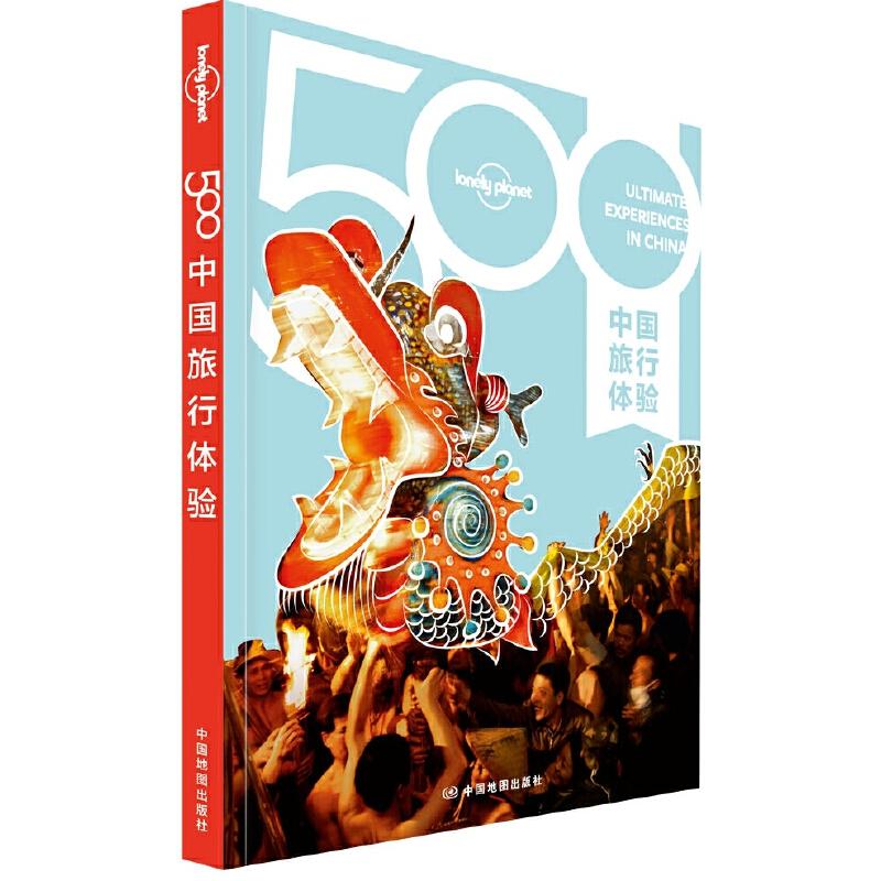 LP500中国旅行体验 孤独星球Lonely Planet旅行指南系列-500中国旅行体验 500中国旅行体验有你没尝过的美食,也有你没体验过的刺激。