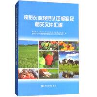 良好农业规范标准及相关文件汇编