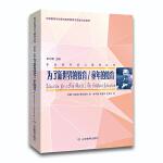 蒙台梭利幼儿教育丛书・为了新世界的教育/童年的教育