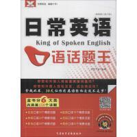 (1MP3)日常英语口语话题王(畅销修订数字版) 覃启征 执行主编
