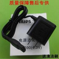 电动剃须刀充电器S510 S520 S530 S531 S538 S511 S550S551