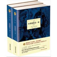 诺贝尔文学奖大系――布登勃洛克一家(全2册) 德国 托马斯 曼 9787568204637