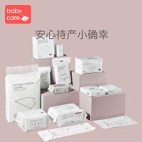 babycare孕妇待产包 秋季入院全套母子组合产妇产后月子用品(13件套)