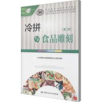 冷拼与食品雕刻(第2版) 中国劳动社会保障出版社