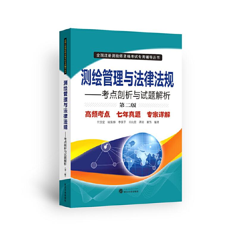 测绘管理与法律法规——考点剖析与试题解析(第二版)