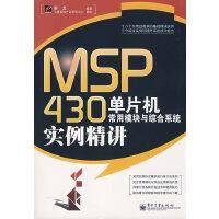 MSP430单片机常用模块与综合系统实例精讲