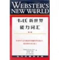 韦氏新世界能力词汇(第2版) 9787538261844