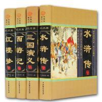 中国古典四大名著全套/正版特价三国演义红楼梦水浒传西游记原著