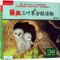 丽声三叶草分级读物 第2级(16册) 外语教学与研究出版社