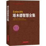 永恒的人生智慧�典系列���:塔木德智慧全集(揭秘�q太人�鞒星�年的�世智慧和��X哲�W)