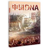 中国DNA――早期中国 古礼天下