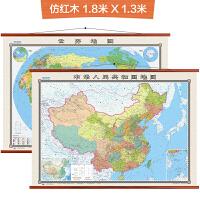 中国地图 世界地图(小四全 1.8m*1.3m 精装套装2册 仿红木杆 覆膜 筒装)