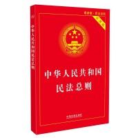中华人民共和国民法总则・实用版(最新版)