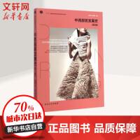 中西服装发展史(第3版十二五普通高等教育本科*规划教材) 中国纺织出版社