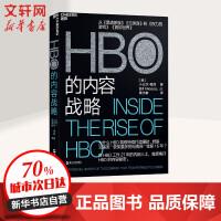 HBO的内容战略 浙江人民出版社