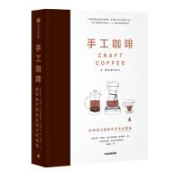 手工咖啡:咖啡爱好者的完美冲煮指南 中信出版社
