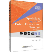 财税专业英语(第5版) 首都经济贸易大学出版社