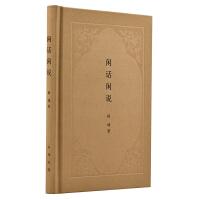 闲话闲说――中国世俗与中国小说