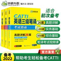 【自营】2021catti三级笔译 20套真题 英语三级笔译实务真题+综合能力 华研外语可搭专四专八英语专业考研英语口译